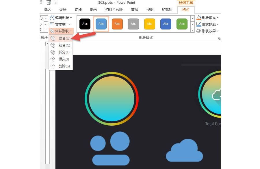 PPT如何中设计一个渐变色的圆环表达