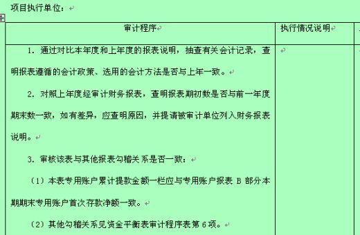 审计业务合同书 审计协议 审计业务约定书