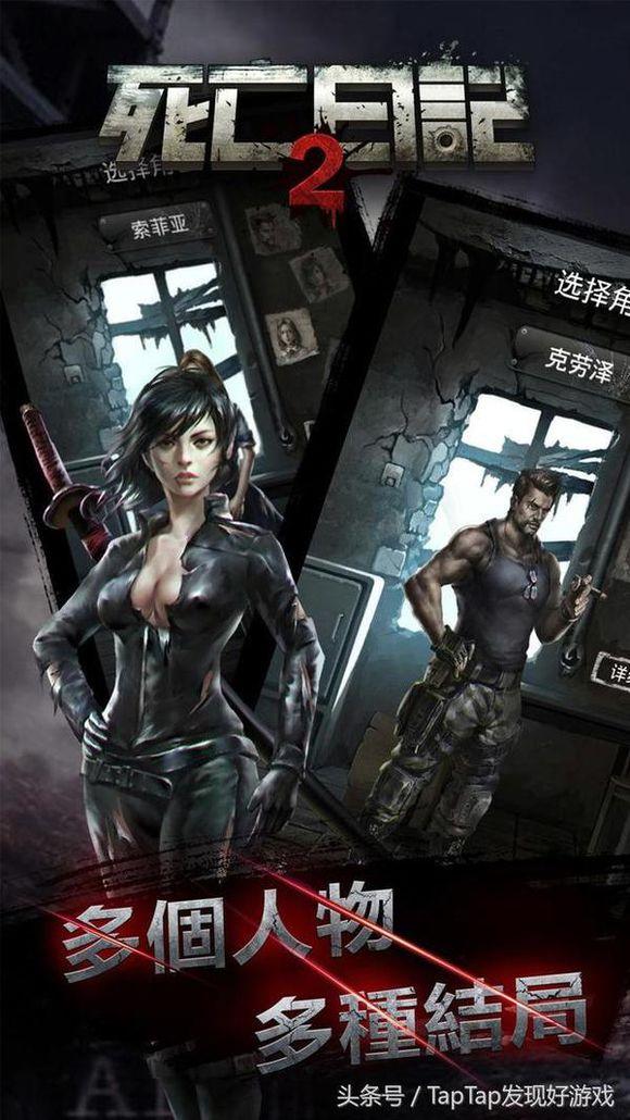 时隔两年,《死亡日记2》作为《死亡日记》的续作,在 TapTap 开放两次测试后,正式上架。游戏在测试期间,获取了测试玩家的意见,并进行了不小的改动。   游戏起初的名称叫做《第二区》,玩法仍旧延续了《死亡日记》一代的核心:废土、末世的世界背景,僵尸袭城的冲突设定,Roguelike 文字冒险体验,以数值为核心的游戏系统。可以说是在上代的基础上,将黑白画风进行了彩绘,增加丰富了模式、选项和剧情。   (TapTap 试玩《死亡日记2》)