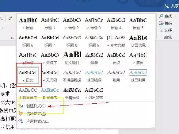word长文档排版方法