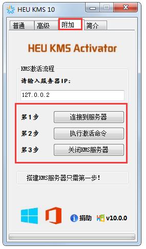 HEU KMS Activator(激活工具) V10.0.0 绿色版