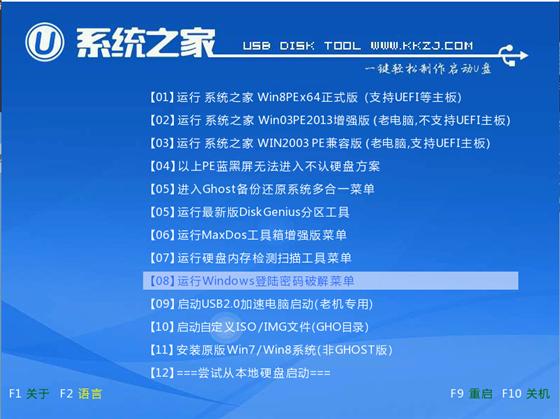 U盘安装win10系统方法 重装win10系统教程