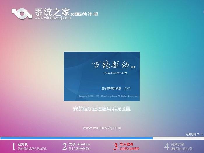 windows7重装系统步骤 一键重装系统教程