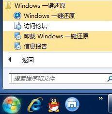 Win7系统出现故障怎么恢复出厂设置?
