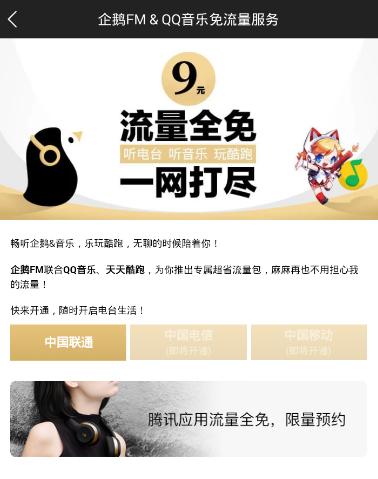 企鹅fm是腾讯旗下应用,已经支持大王卡免流量观看直播;   2g/3g