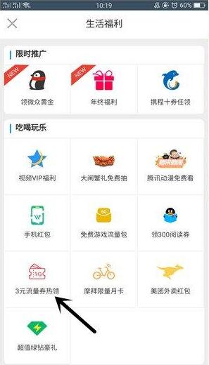 1下载并登录心悦俱乐部app2点击发现生活福利3元流量