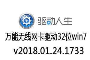 万能无线网卡驱动32位win7v2018.01.24.1733