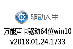万能声卡驱动64位Win10v2018.01.24.1733