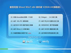 番茄花园 Ghost Win7 64位装机版