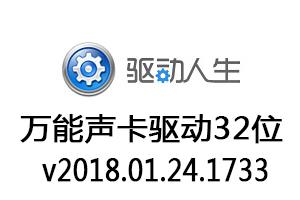 万能声卡驱动32位v2018.04.27.936