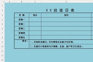 值日表班级值日表常用表格
