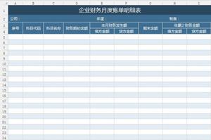 企业财务月度账单明细表