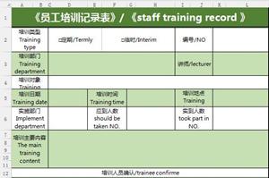 员工培训签到表中英文版