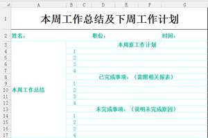 公司综合管理部周、月工作总结及计划表模板