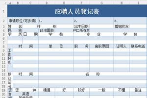 企业应聘人员登记表