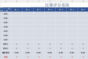 活动比赛评分记录表格