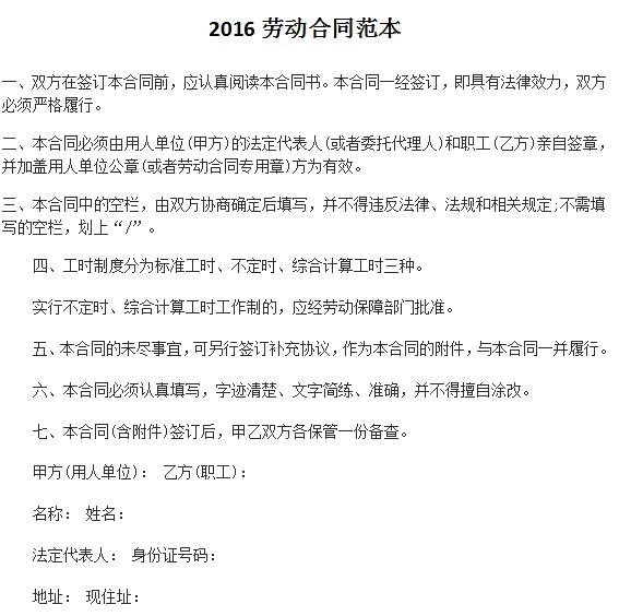 2016劳动合同范本