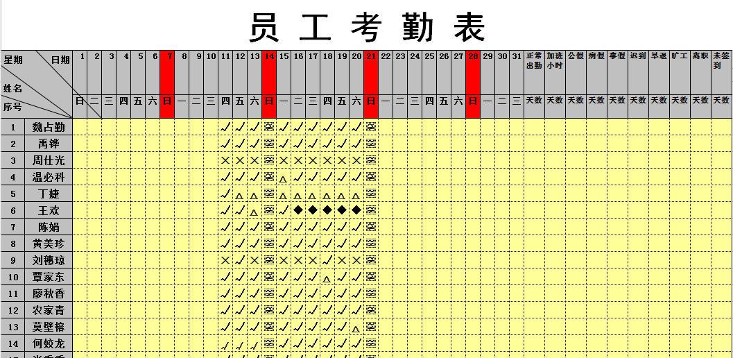 公司员工考勤表模板