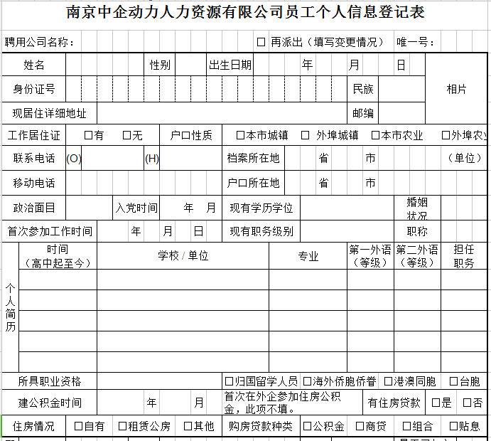 员工入职登记表免费下载