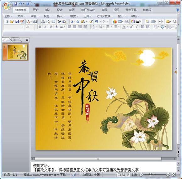 2016古典荷花翔云背景的中秋节ppt模板