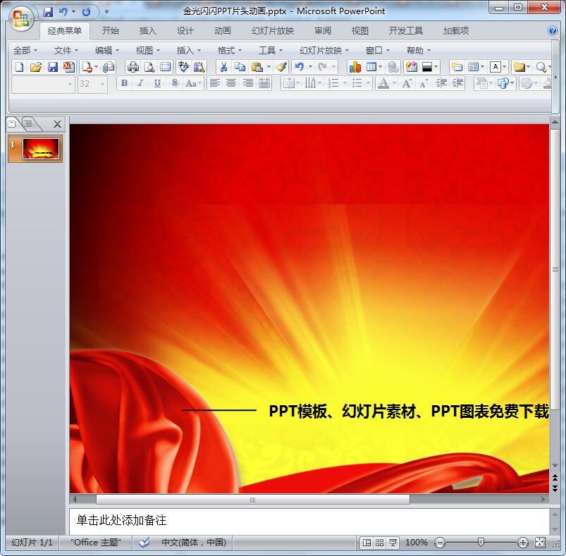 ppt模板 节日 金光闪闪ppt片头动画  类别:节日 格式:ppt 系统:win9x