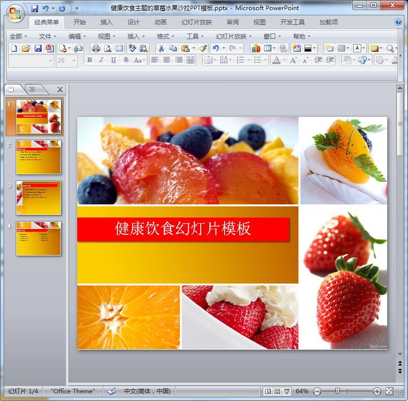 草莓水果沙拉ppt模板