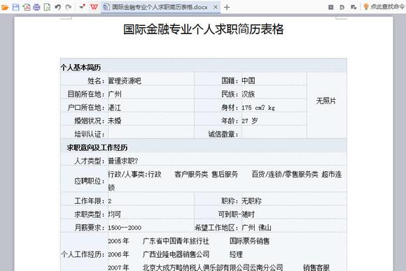 国际金融专业个人求职简历表格