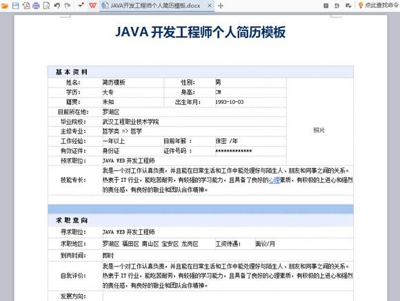 JAVA开发工程师个人简历模板