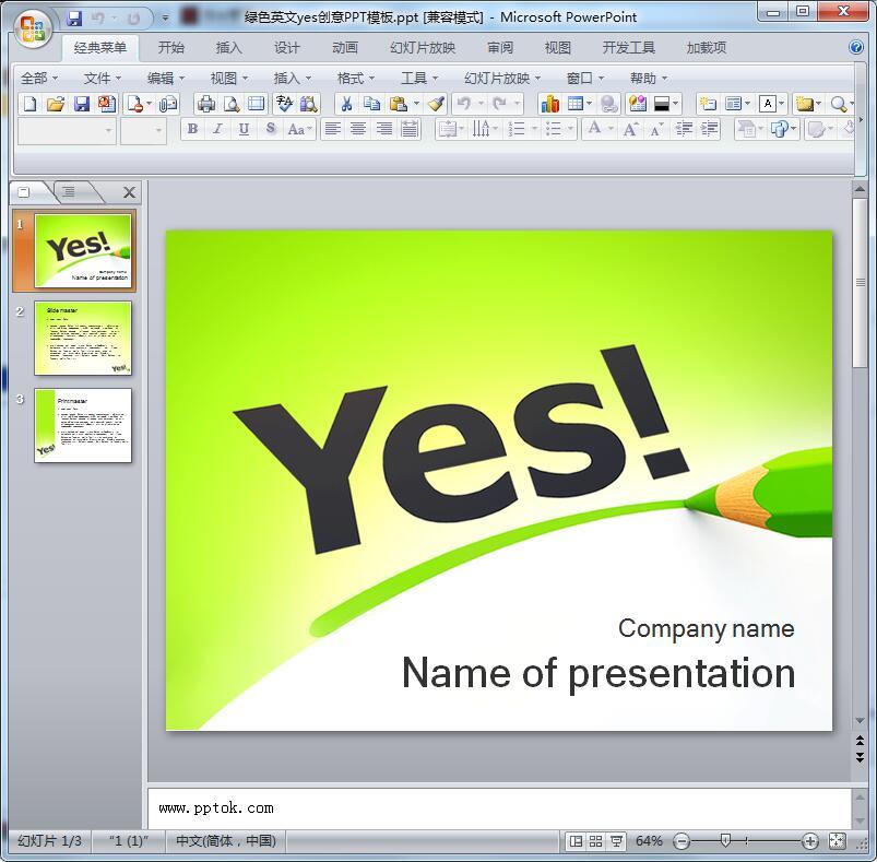 这是一套绿色英文yes创意ppt模板,喜欢的人都来管理资源吧下载吧.