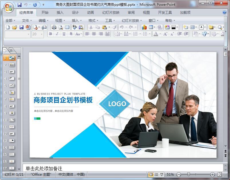 商务大图封面项目企划书简约大气商务ppt模板图片