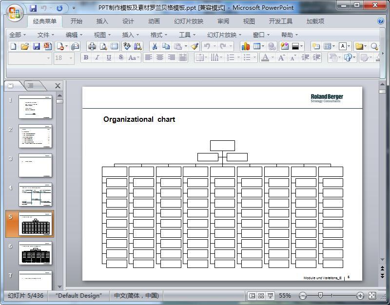 PPT制作模板及素材罗兰贝格模板