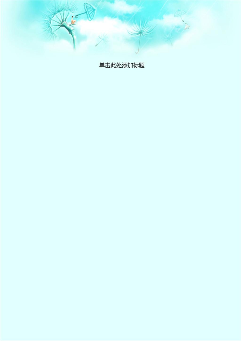范文大全 个人简历模板 淡蓝色信纸背景素材word模板.