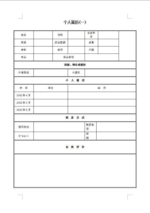 单页简单个人简历word模板.doc