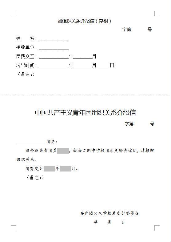 团组织关系介绍信word模板.doc