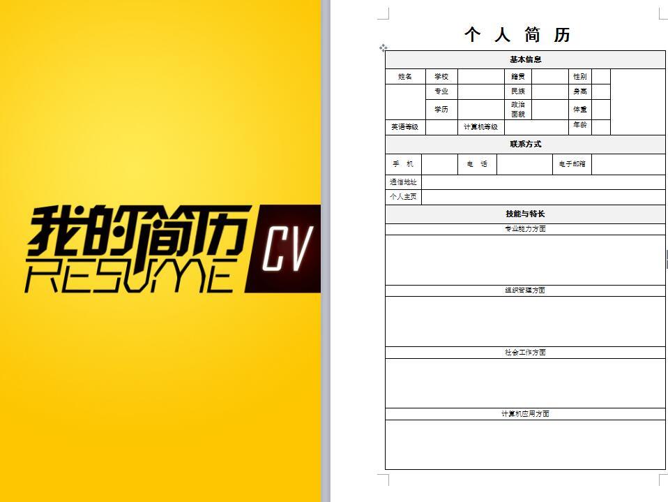 简单黄黑搭配封面个人简历word模板.doc图片