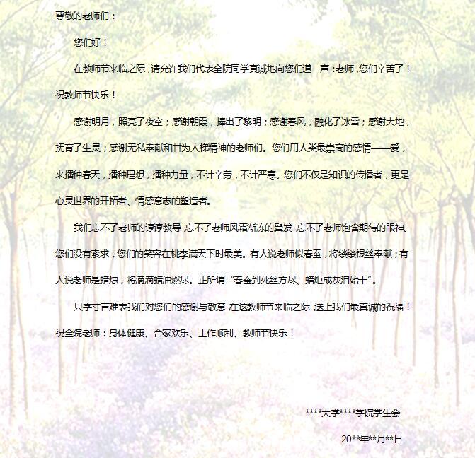 范文大全 个人简历模板 学生会官方感谢信word范文.