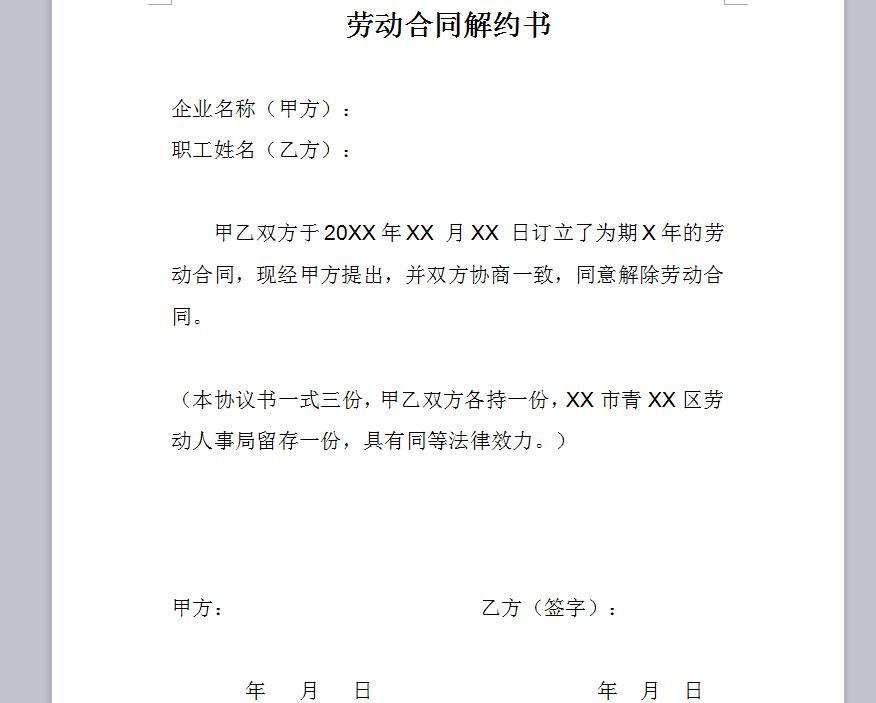 解约劳动合同范本word合同模板.doc