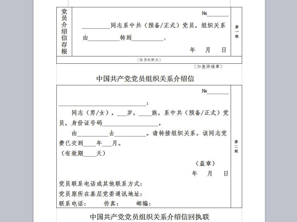 党组织关系介绍信word范文.doc图片