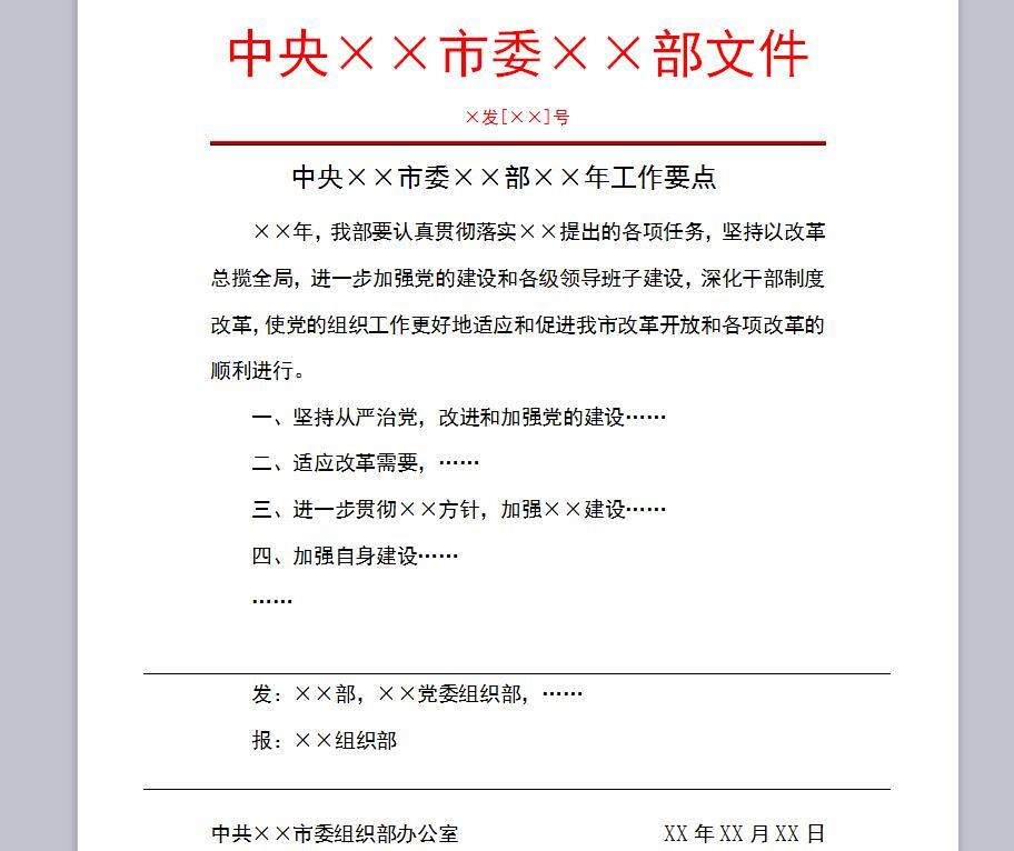 红头文件封面模板word范文.doc