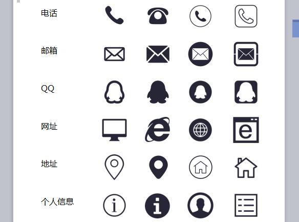 简历常用icon图标word简历模板