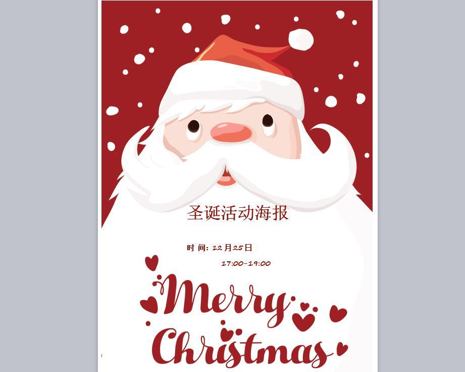 圣诞节活动海报word范文
