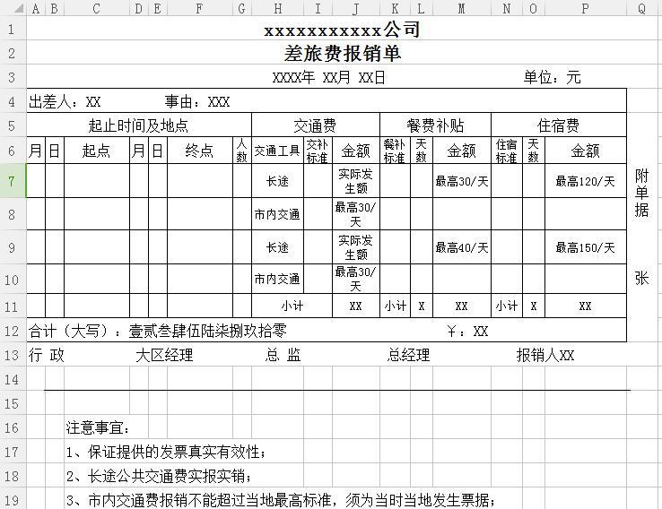 差旅费用报销单Excel图表模板