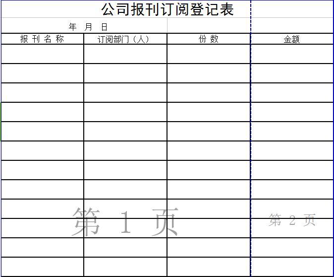 公司报刊订阅登记表Excel图表模板