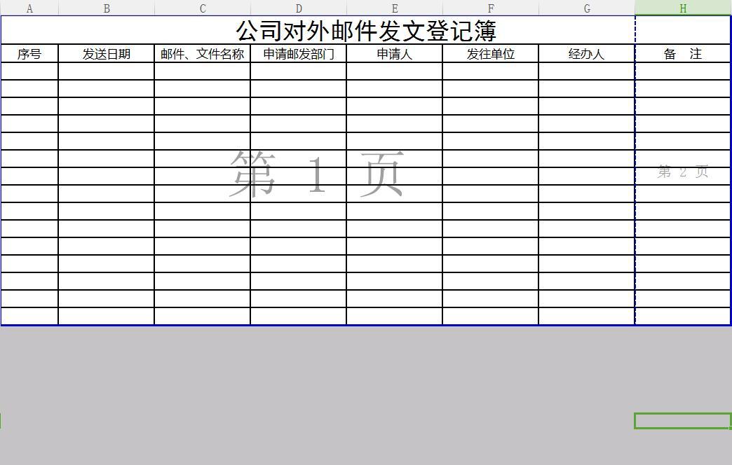 公司对外邮件登记表Excel图表模板
