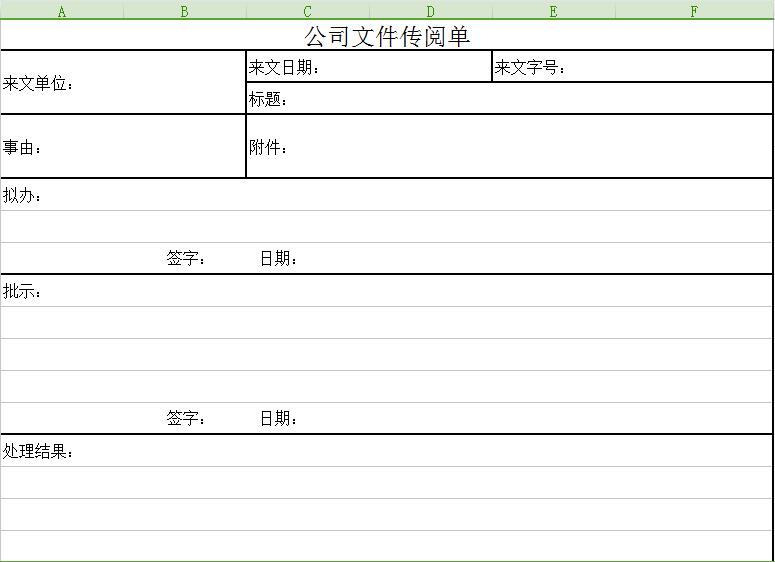 公司文件传阅单Excel图表模板