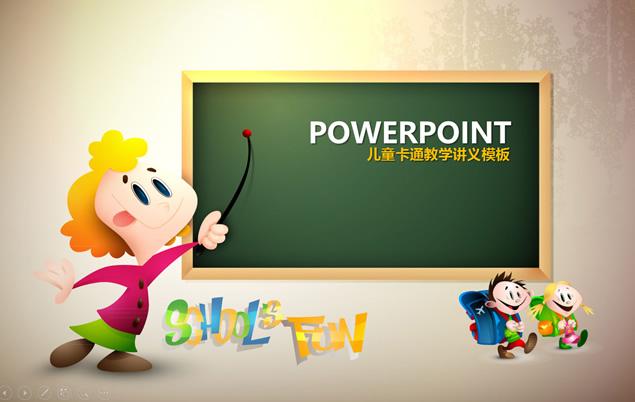模板上册卡通教学教育教学方案ppt讲义四课件单元儿童第8教案年级v模板数学图片