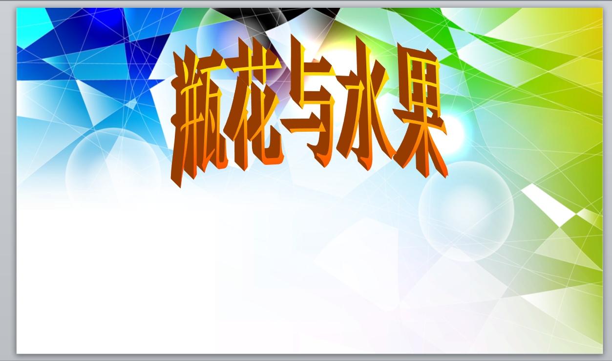瓶花与水果美术课件ppt免费下载
