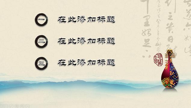 国花牡丹花纹背景连绵山川中国风乐器主题ppt模板图片