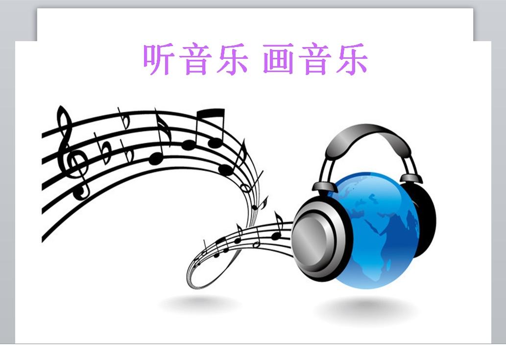 听音乐画音乐美术课件ppt免费下载