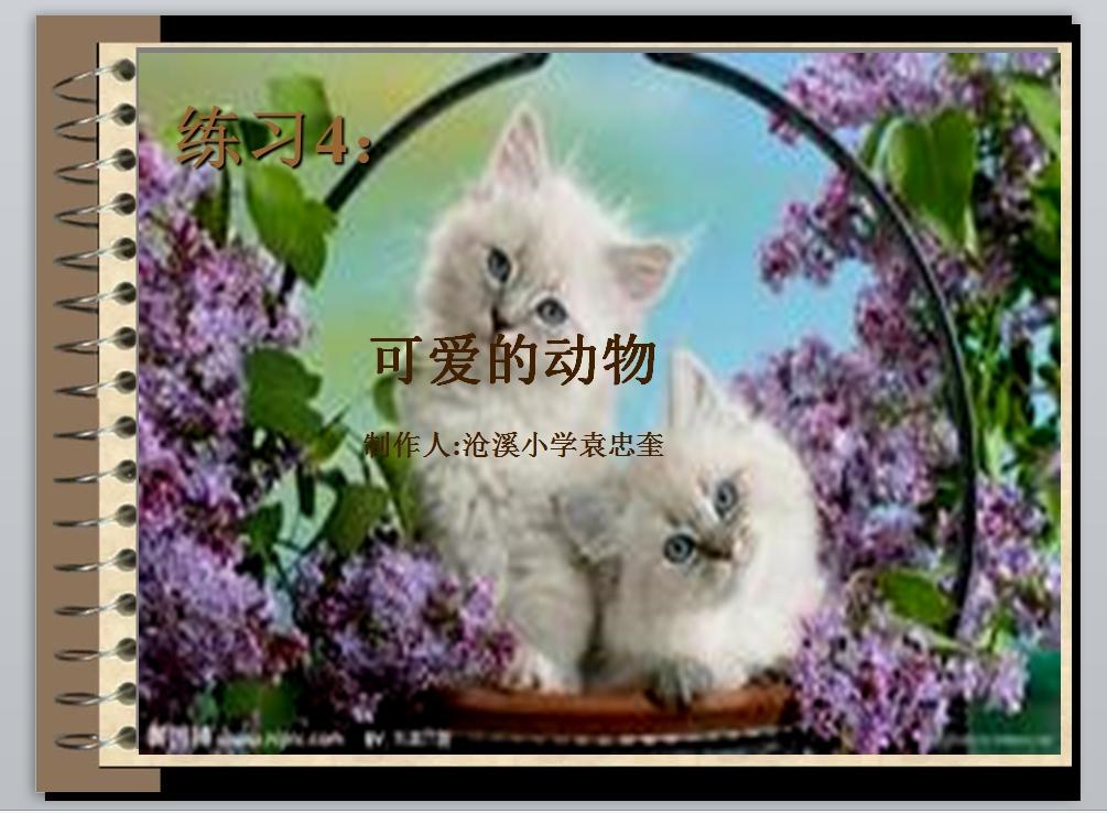 ppt模板 教育ppt模板 苏教版二下语文4可爱的动物课件ppt免费下载  类